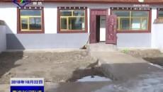 玛多县江措村开展易地扶贫搬迁点服务活动