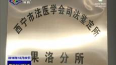 青海省司法鉴定机构派员进驻果洛州司法局