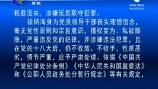 果洛州甘德县发展改革和经济商务局原局长徐炳海被开除党籍开除公职