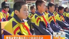 青海省爱助事实孤儿公益项目启动