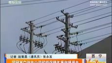 国网西宁供电公司积极保障冬季供暖用电