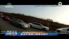 机动车高速公路违法逆行