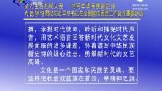 深入生活扎根人民 书写中华民族新史诗 六论学习贯彻习近平总书记在全国宣传思想工作会议重要讲话