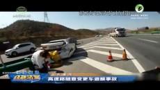 高速路随意变更车道酿事故