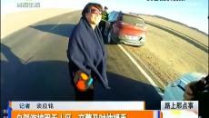 路上那点事:自驾游被困无人区 交警及时伸援手