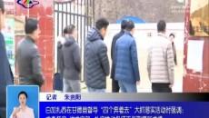果洛新闻联播 20181028