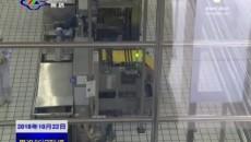 果洛州经信委组织乳制品企业代表考察学习上海光明乳业华东中心工厂