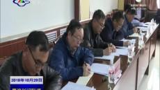 果洛州扶贫开发工作领导小组第七次会议召开