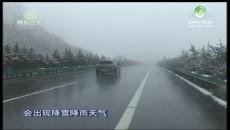 高速交警多措并举预防雨雪天气