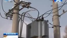 电力:应对风雪天气 保障居民用电