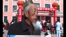 """门源县敬老院举办建院""""十周年""""庆典活动"""