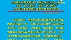 黄南新闻联播 20181102