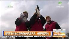 国网西宁供电公司积极应对风雪天气 保障居民用电