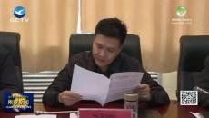"""刚察县政府党组召开""""从严从实抓好巡视整改工作""""专题民主生活会"""