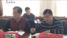 格尔木市召开八届九次常委会议