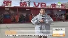 119消防宣传月 全民参与防治火灾