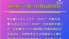 """黄南州河南县以""""七大举措""""全面巩固脱贫成果提升脱贫质量"""
