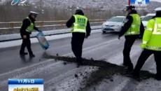 保障:高速交警启动雪天应急预案