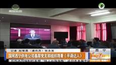 国网西宁供电公司基层党支部组织观看《平语近人》