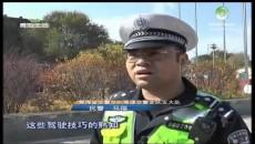警企联动确保冬季客车运行安全