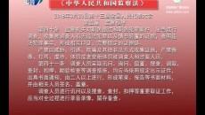 《中华人民共和国监察法》