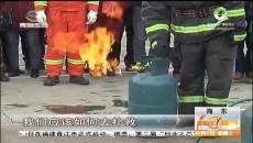 消防宣传嘉年华 河湟唱响平安曲