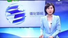 循化新闻联播 20181109