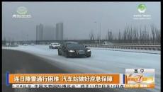 连日降雪通行困难 汽车站做好应急保障