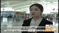 西宁机场进入冬季时刻 全面保障旅客出行