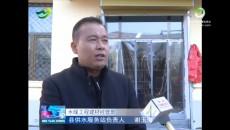 门源县供水服务站:树行业新风 创优质服务
