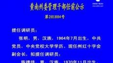黄南州委管理干部任前公示 第201804号