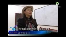 海北州蒙古族民族民俗文化培训班在祁连县举行