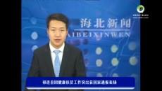 祁连县因健康扶贫工作突出获国家通报表扬