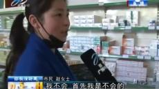 提醒:购买保健品 市民需谨慎