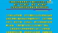 """王振昌在州委常委班子专题民主生活会上强调践行""""四个意识""""落实""""两个维护""""扎实推动省委巡视反馈意见整改落实到位"""