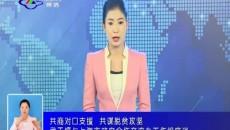 果洛新闻联播 20181104