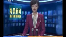 海晏县举办全县招投标专项知识培训班