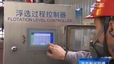 金辉模式启示录 :科技创新引领矿山产业绿色化