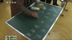 """格尔木市教师""""粉笔字 钢笔字""""技能大赛提高教师教书育人的基本技能"""