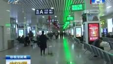 出行:受大雪影响西宁客运站多条班线停运