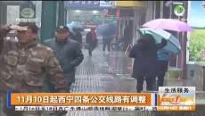 11月10日起西宁四条公交线路有调整