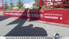 河南县开展城镇市容和环境卫生管理条例宣传活动