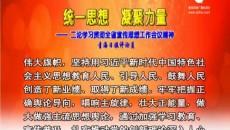 黄南新闻联播 20181116