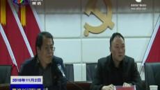 果洛州举办2018年度下半年州直机关干部职工藏语培训班