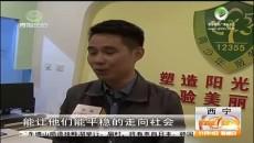 青海省12355青少年服务台正式启动运行