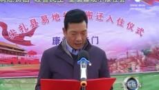 尖扎县举行康杨镇寺门村易地扶贫搬迁入住仪式