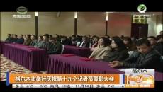 格尔木市举行庆祝第十九个记者节表彰大会