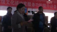 玛多县举行贫困村文化活动室设备发放仪式