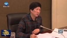 刚察县常委班子召开省委巡视反馈意见集中学习会