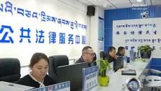 黄南州公共法律服务中心举行司法鉴定揭牌仪式